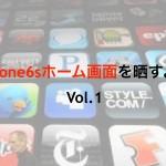 iPhone6sホーム画面を晒すよ!Vol.1