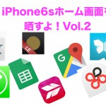 iPhone6sホーム画面を晒すよ!Vol.2