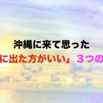 沖縄に来て思った「旅に出たほうがいい」3つの理由