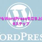 初心者でもWordPressブログを立ち上げる為の6ステップ