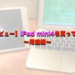 【レビュー】iPad mini4を買ってみた〜用途編〜