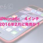 iPhone6c 4インチで登場!!