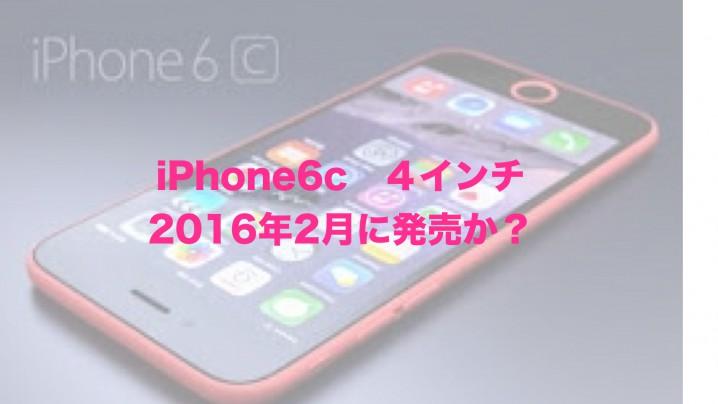 iPhone6c 4インチ登場