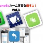 iPhone6sホーム画面を晒してみた!Vol.3
