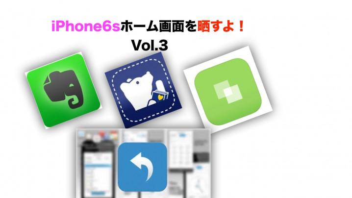 iPhone6sホーム画面を晒すVol.3.001画像