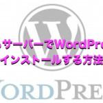 さくらサーバーでWordPressをインストールする方法