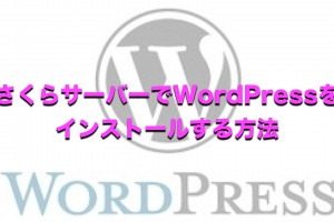 sakurawordpress.001