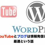 YouTubeとブログは情報発信ツールとして最高と言う話