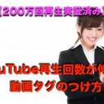 YouTube再生回数が伸びる動画タグのつけ方とは?【200万回再生実証済み】