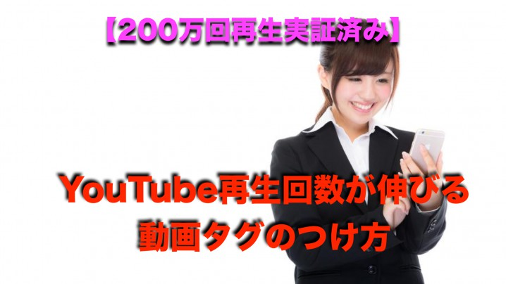 200youtube8tag.001
