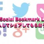 ソーシャルボタンを挿入するためのプラグインWP Social Bookmark Light