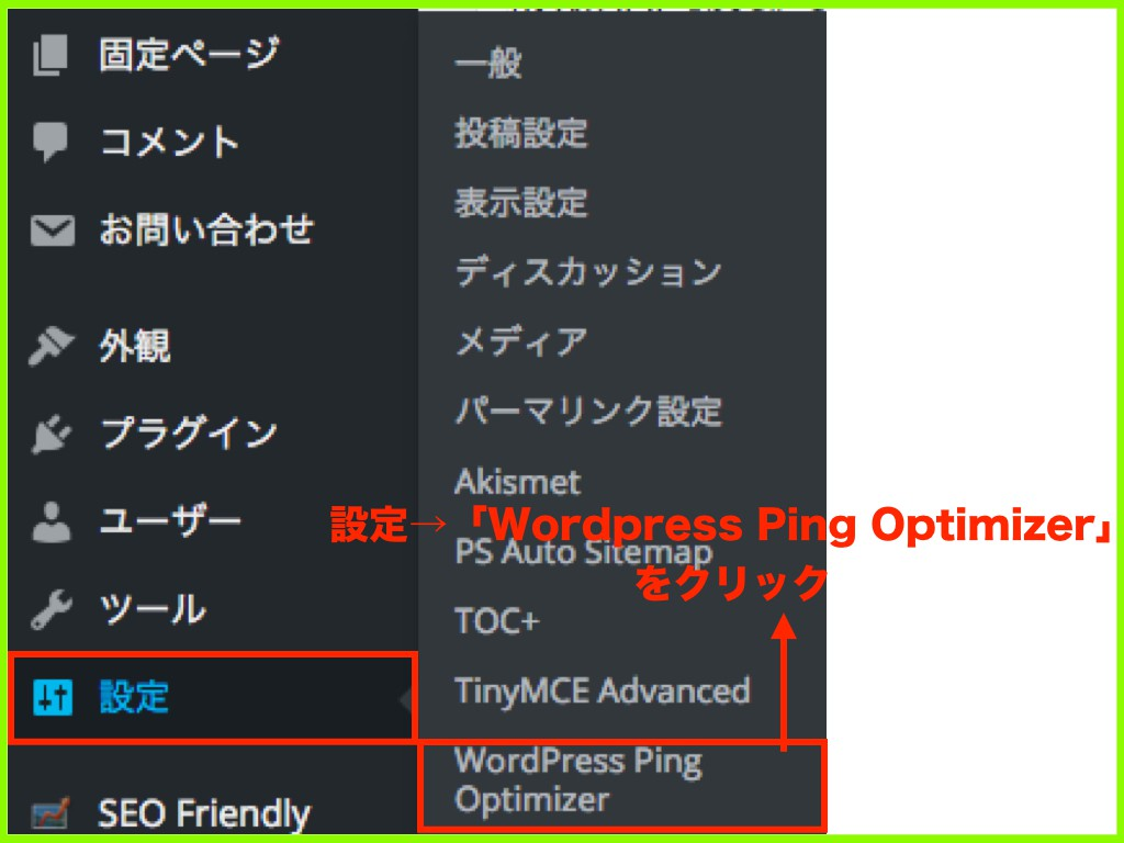WordPress ping Optimizer.001