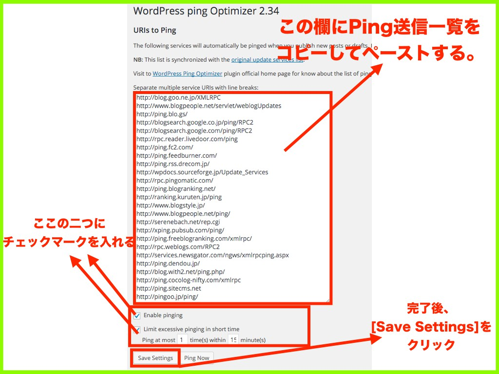 WordPress ping Optimizer.003