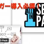 SEO対策必須プラグイン「All in One SEO Pack」設定方法