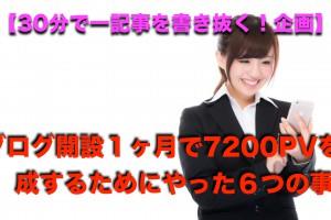 blog7200pv.001