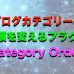 ブログカテゴリーの表示順を変えるCategory Order