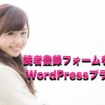 WordPressブログに読者登録フォームを導入する方法