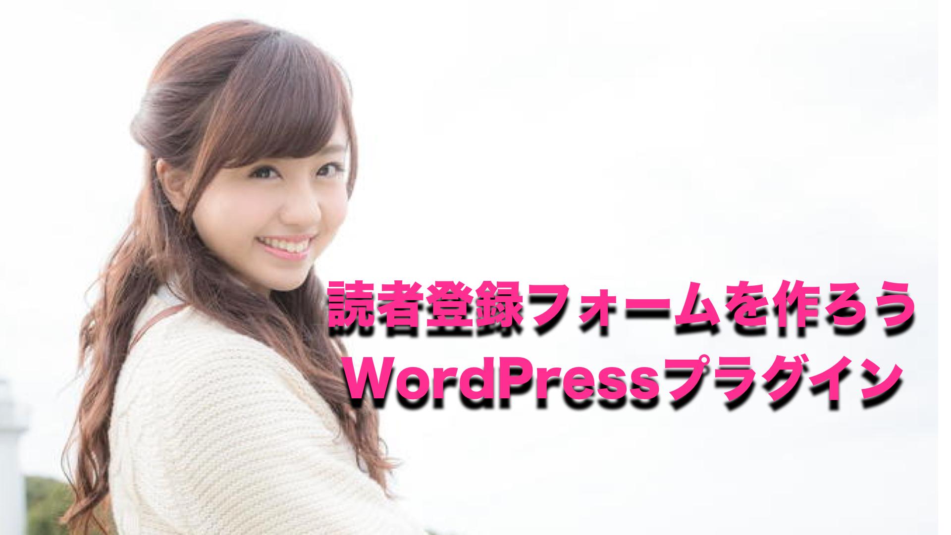 WordPress読者登録フォーム