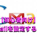 【初心者向け】Gmailを設定する方法