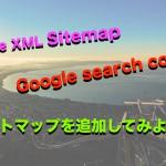 検索エンジン対策Google XML Sitemap設定動画