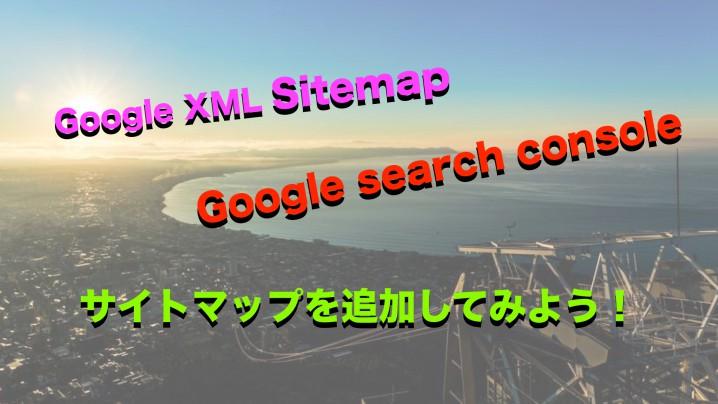 検索エンジン対策google xml sitemap設定動画 してみたブログ