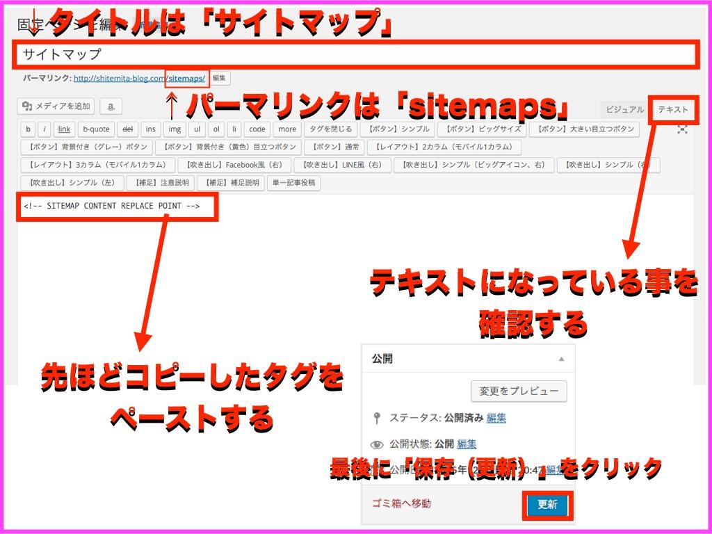 sitemapssetting.004