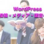 WordPressの投稿・固定ページ・メディアの使い方(動画解説)