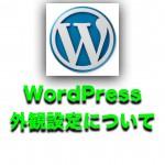 wordpressgaikan.001