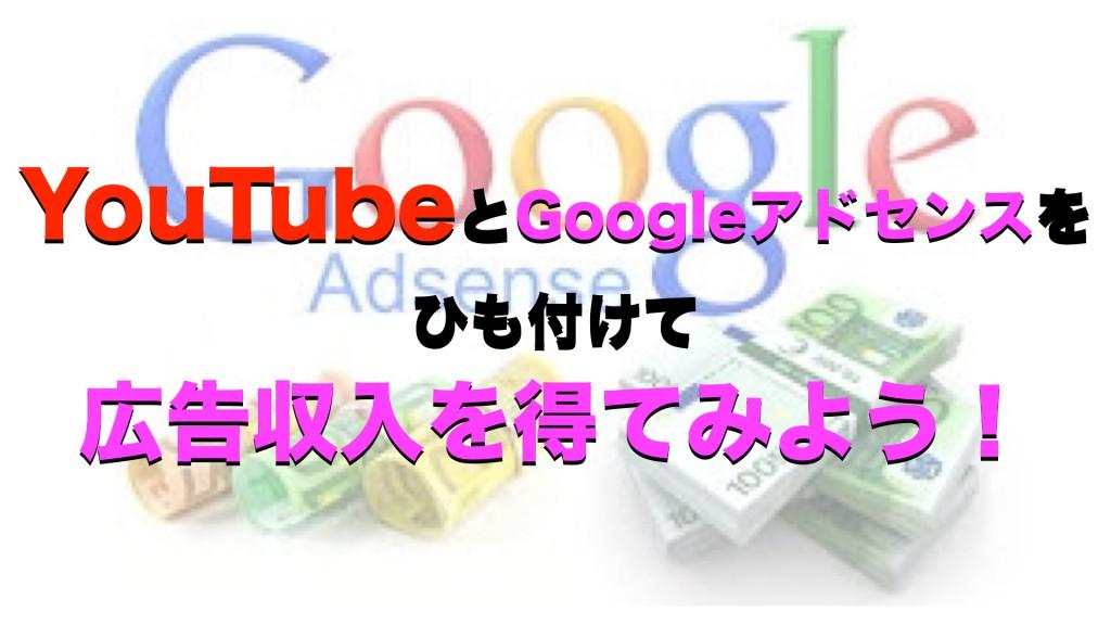 youtube8googlead.001