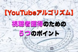 youtubealgorithm.001