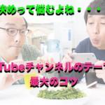 YouTubeチャンネルのテーマは「1チャンネル1テーマ」が基本という話