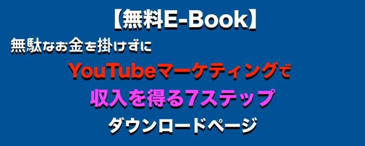 youtubeebook.001