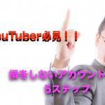 YouTuber必見!損をしないアカウント管理5ステップ