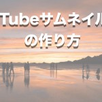 YouTubeのサムネイル画像の作り方(動画解説つき)