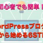 初心者でも簡単!WordPressブログを始める6ステップ
