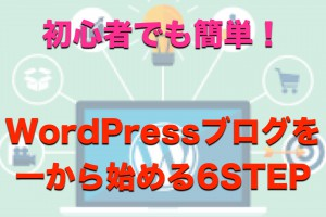 beginners6step-wordpress.001