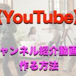チャンネル紹介動画を作る方法【YouTube】