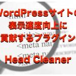 WordPressサイトの表示速度を向上させるHead Cleaner