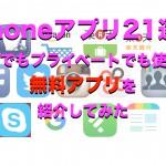 iPhoneアプリ決定版!21選 このアプリだけは入れておこう!