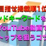 トレンドキーワードを使ってYouTube動画のトップを取るコツ