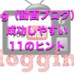 vlog(動画ブログ)で成功しやすい11のヒント