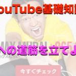 【YouTube基礎知識】成功の道筋を立てよう
