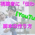 動画視聴者に「伝わる」脚本の作り方【YouTube】