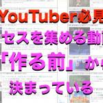 【YouTube】アクセスが集まりやすい動画の作り方