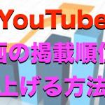 YouTuberとして成功したいなら「ビデオランク」を意識しよう!
