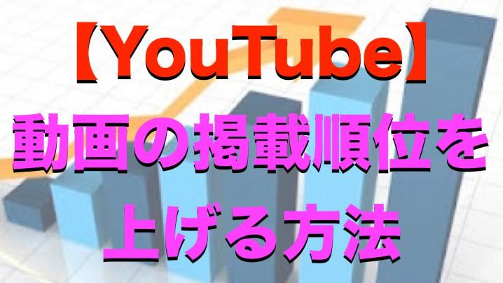 この記事は「YouTube動画の掲載順位」の上げ方について解説をしています。 このビデオランクを意識して動画を配信していくことによって、GoogleからもYouTubeからも好かれるYouTuberになれます。これからチャレンジしようとしている方はぜひご覧ください。