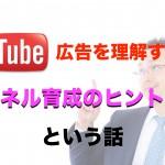YouTubeチャンネルの育成のヒントは「広告の仕組み」にあると言う話