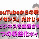 YouTubeで収益を得れる仕組みとその5つの方法