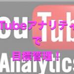 YouTubeアナリティクスで目標管理!収益と視聴者の反応が一目で分かる!