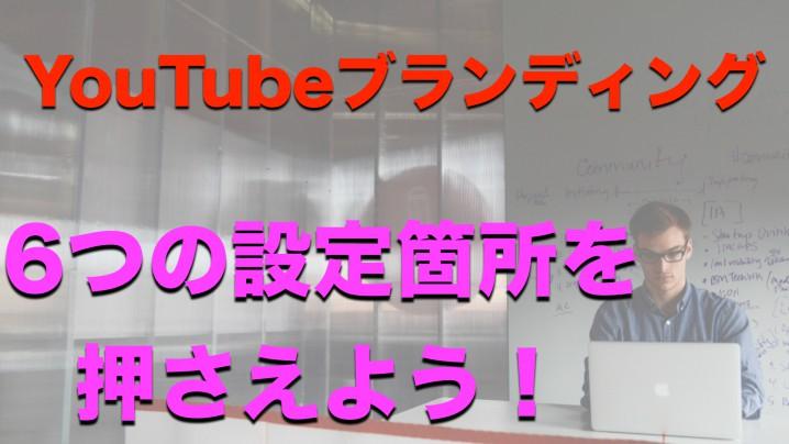 youtubebranding.001